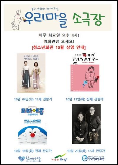 관악청소년회관_10월 상영 영화