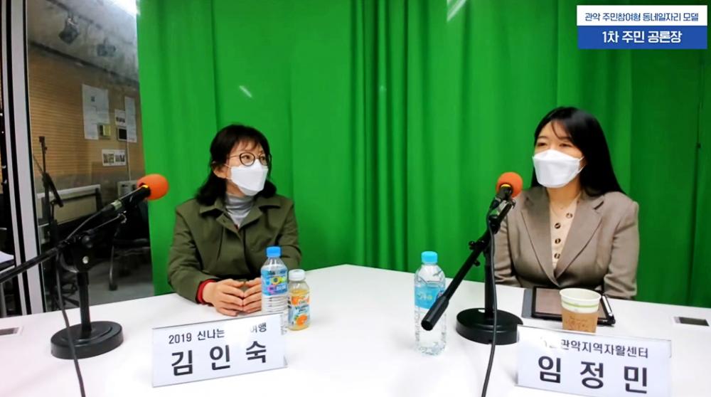 [생방송 중] 신나는 마을여행 김인숙, 관악지역자활센터 임정민