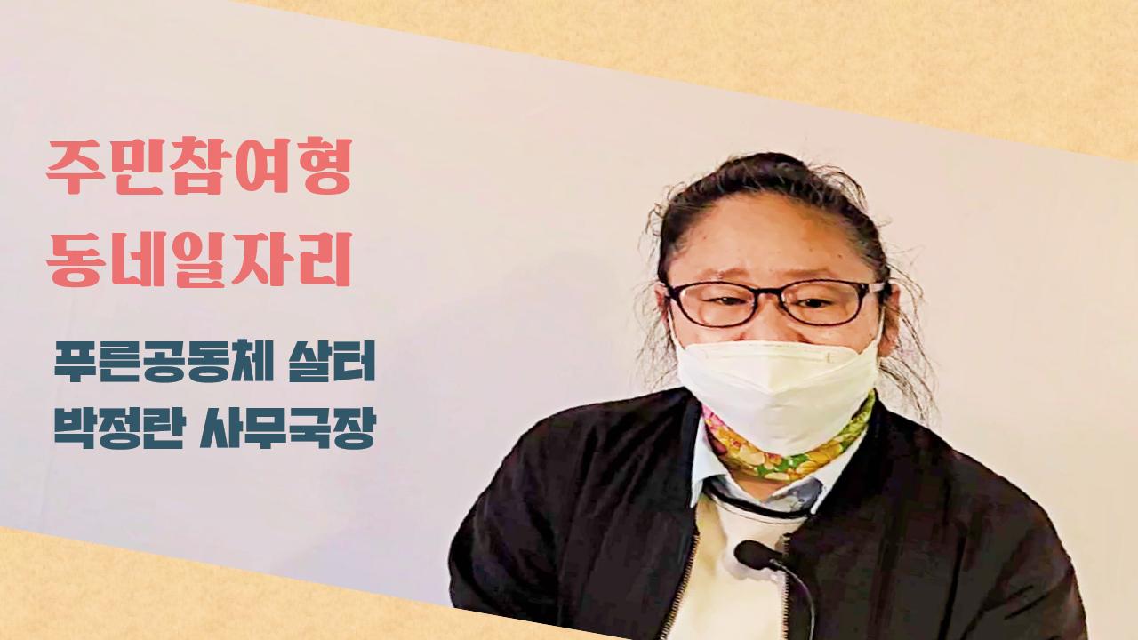 [인터뷰 중] 푸른공동체 살터 박정란 사무국장